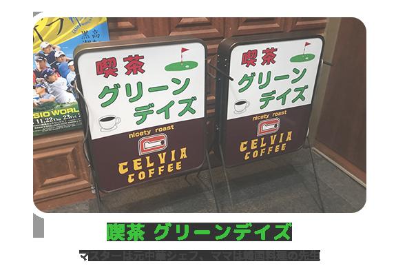 喫茶 グリーンデイズマスターは元中華シェフ、ママは韓国料理の先生