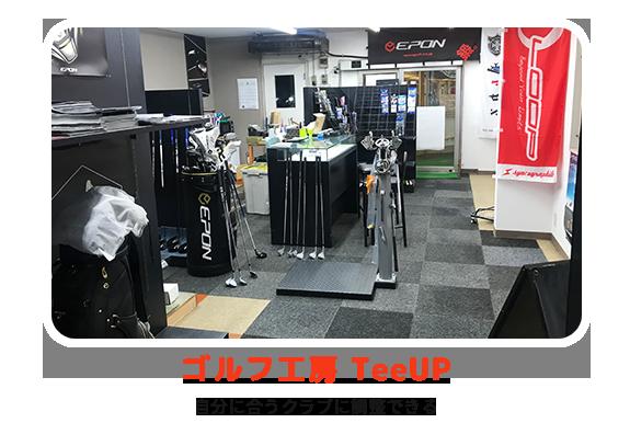 ゴルフ工房 TeeUP自分に合うクラブに調整できる